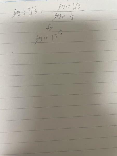 写真のようにlog10 10という形に変形するにはどのようにすれば良いでしょうか?