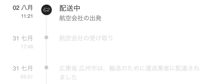 ここから大阪まで到着するのが大体何日ほどか分かる方いらっしゃいますか?? その日とか個人差あるとかは分かっているのですが、平均的大体こんな感じっていうのを教えて頂きたいです!お願いします