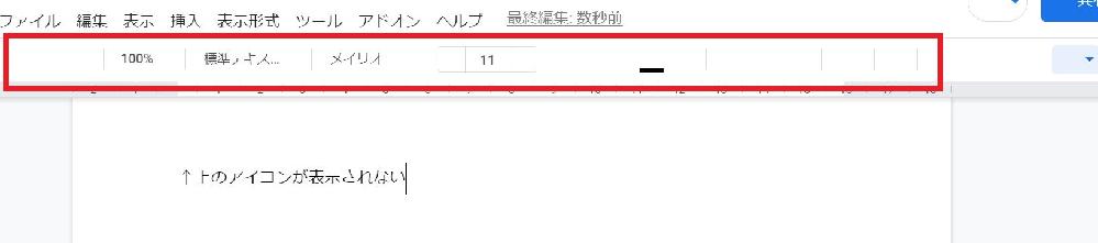 Google Documentやスプレッドシートで、頻繁にアイコンが表示されているバー(添付赤線部分)が表示されない事象が発生しています。 修復方法があれば教えてください。よろしくお願いいたします。
