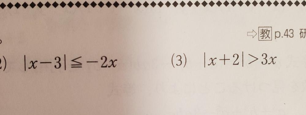 不等式の合わせた範囲について 上の2と3番の問題なんですが、答えを確認すると 最終的には2番には「合わせた範囲」が使われていなくて3番の問題には共通範囲をまとめて「合わせた範囲」としてx<-2として答えがありました。 ここで疑問なんですが本問での「合わせた範囲」使う区別とはなんでしょうか。 教えてください