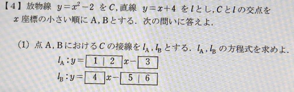 数学の問題です。解き方が分かりません。教えていただけると嬉しいです。