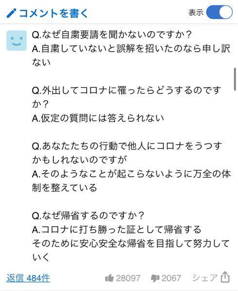 このコメントは秀逸だと思いませんか? https://news.yahoo.co.jp/articles/4e1cce8da78003344c43e7d5ff8e94e02d2b2d85