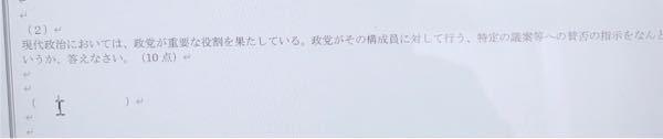 日本国憲法です。 早急に教えてください!!