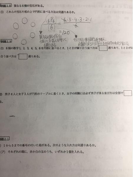 例題18考え方合っていますか?