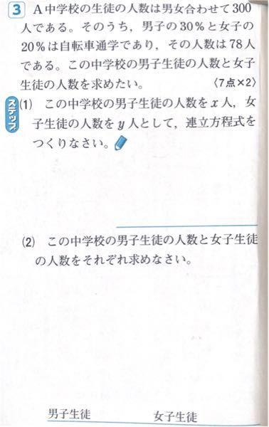 (1)と(2)が分かりません、、、、 式とその式の解説どなたか教えてください( ; _ ; )