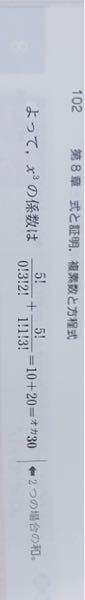(x^2+x+1)^5を展開した時、x^3の係数を求める問題なんですけど、画像のように最後、p=0、q=3の場合とp=1、q=1の場合を足し合わせるのは何故ですか?