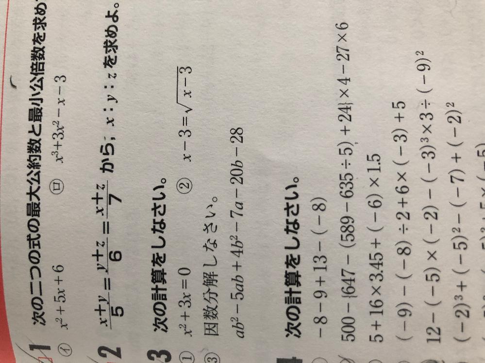 大問3の②、③の解き方を教えてくれませんか?(・・;)