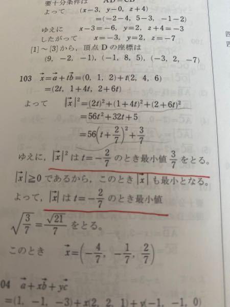 なんで絶対値xの二乗と絶対値xの最小値がおなじになるのですか?