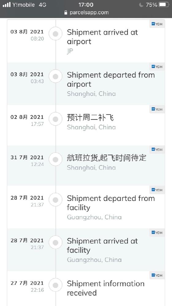 貨物が日本に着いたと表示されているのですがあと何日ほどで届くのかわかる方いますか?