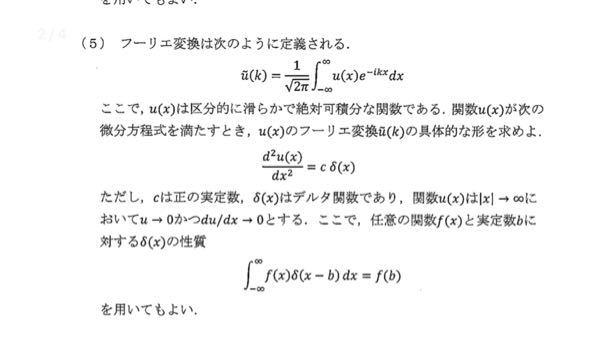 大学院入試の問題です。 以下の問題の解き方が検討つかないので、どなたかご教授願います。。。