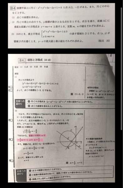 【至急】 (2)の解答の、線引いた所教えてください!