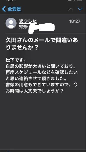 このメールの久田さんではないんですが、ただの間違いメールですか? 新たな詐欺メールですか? アドレスがあるので、間違えようがないですよね。 詐欺でなければ間違ってる事、返信しようと思うのですが、返信しても大丈夫ですか?