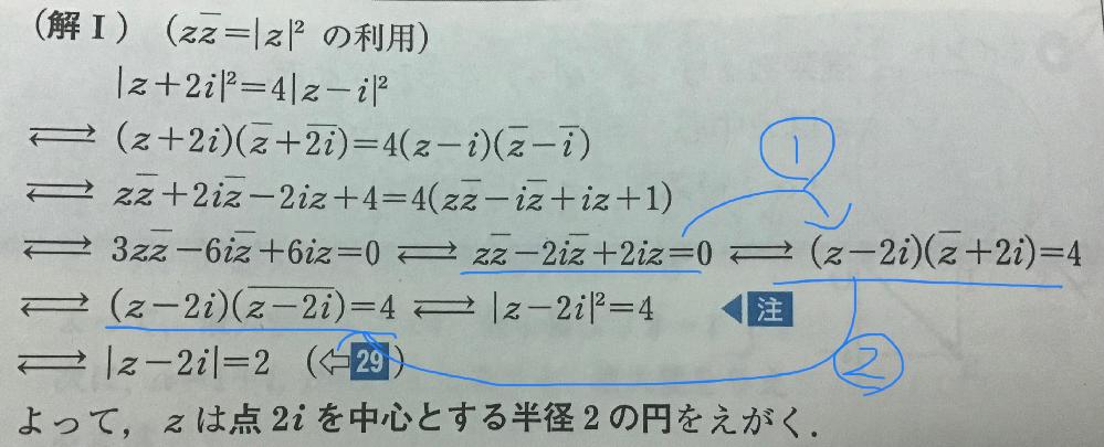 数学Ⅲ、複素数平面の質問です。①と②の途中式が分かりません。詳しく教えてください。よろしくお願いします。