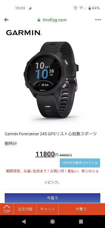 Facebookの広告でGarmin245がこの値段で販売しているんですが、これは正規の物ですかね?? どなたか購入された方いらっしゃいませんか??