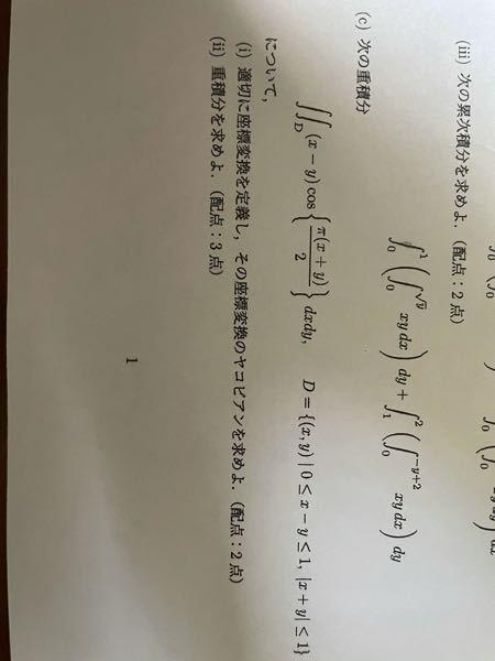 微積分学です!! どなたか、解いてくださる方いませんか?お願いします。