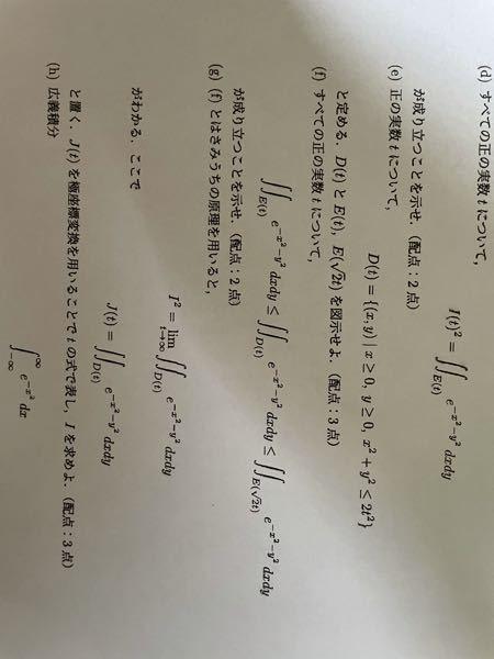 微積分学です!!この問題解ける方いませんか??お願いします。