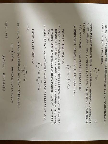 微積分学です!この問題解ける方いませんか?? 助けください。。