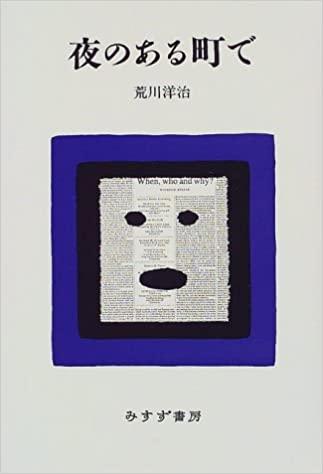 随想集『夜のある町で』荒川洋治著。 この書籍について感想・レビューをお願いします。