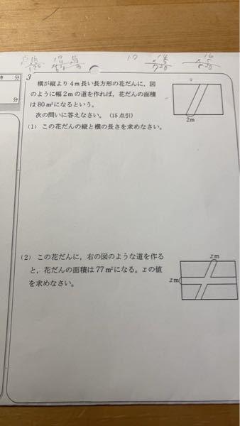 この問題2の答えと解説お願いします ♂️