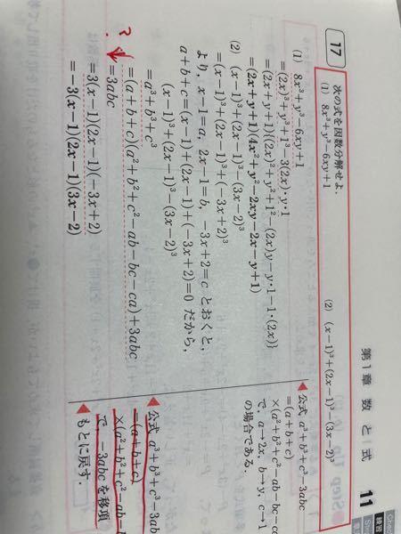 (2)から数えて七行目から八行目になるところがわ からないです。教えてください