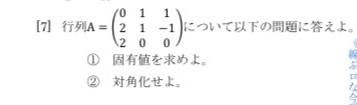 次の画像にあるような行列で、対角比の求め方が分かりません。教えていただけるとありがたいです。お願いします。