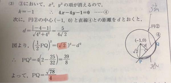数学 ①なぜOPが√2と分かるのですか? ②求めたのはPQの半分ではないのですか?(2倍しなくて良いのですか?