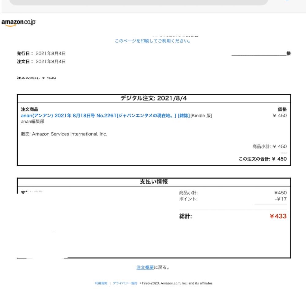 AmazonのKindleで電子を購入したのですが、LINE Payを使えると思っていたらダメだったので親のクレジットで支払ったのですが、これは支払えていますか? 請求書についてしか書かれておら...