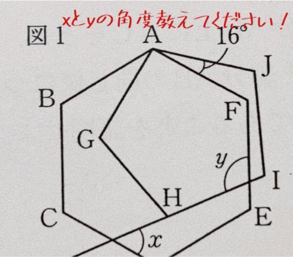 これ解いてください!求め方おしえてほしい xの答えは52° yの答えはわからないです、