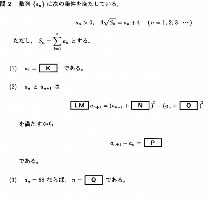 高校数学の数列の設問です。 ※正解: KLMNO:41644 PQ:89 手書きで良いですので、詳しいご説明いただけますでしょうか。 何卒宜しくお願い致します。