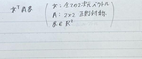 線形代数に関する質問です。 写真のx^T A qはスカラー量であると解答にあったのですが、なぜスカラー量であると分かるのかが分かりません。 分かる方回答よろしくお願いします!
