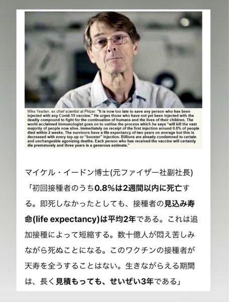 元ファイザー副社長のマイケル・イードン氏は新型コロナウイルスワクチンの危険性を指摘している。イスラエル、イギリスの現状を見れば分かるが新型コロナウイルスワクチンには感染防止効果、重症化防止効果も見られ ない。新規感染者のほとんどが接種者。 安易に接種しないようにしますか?