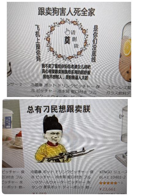 アマゾンで麦茶用のウォータージャグを探していたら、商品写真がおかしなことになってるのが2つありました。 一見、中国系の反体制メッセージっぽく見えますが、意味は全くわかりません。 なんなんでしょう...