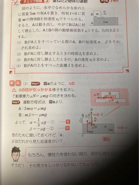 赤線で囲んだところはなぜ摩擦が起きているのですか?物体は右に動いているから摩擦は左向きじゃないのですか?