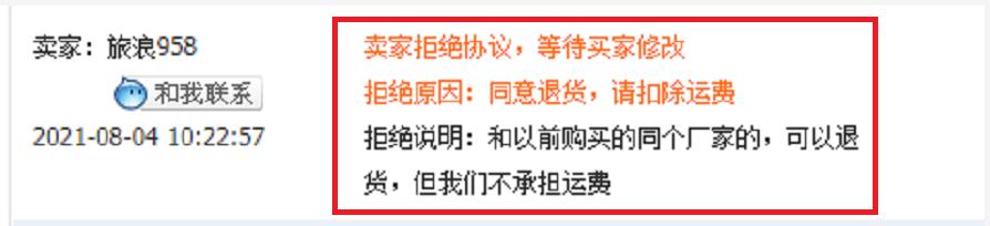 画像の中国語の内容を教えてください。 よろしくお願いいたしますm(__)m