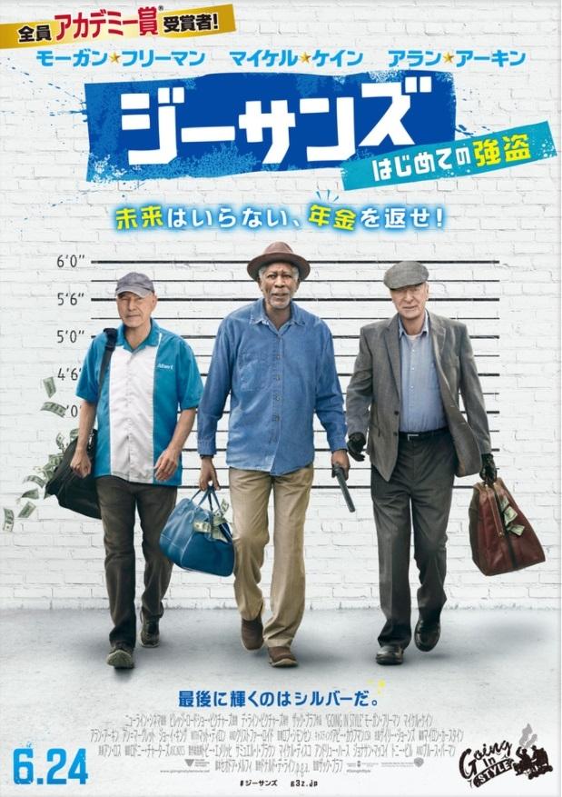 この間『ジーサンズ はじめての強盗』をみました。 老人の活躍がとても痛快でした。 そこで、他にお年寄りが活躍するようなコメディ映画が知りたいです。 https://movies.yahoo.co.jp/movie/360370/