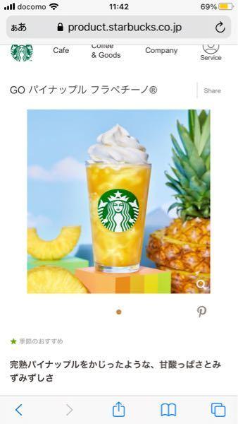 今日からスターバックスで発売された GO パイナップル フラペチーノは 上のクリーム無しって出来るんでしょうか? ちなみにいつもスタバでは アイスコーヒーまたはホットコーヒーしか 頼まないので。