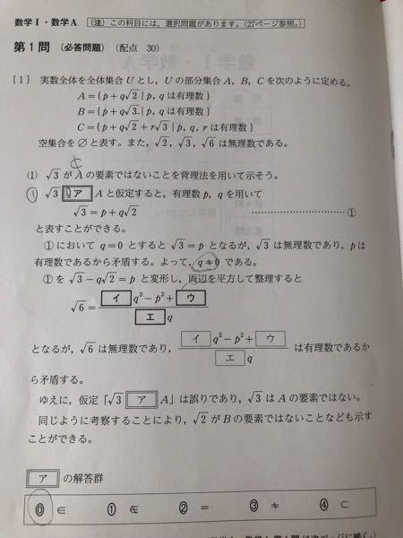 イウエが分かりません。 両辺を平方すると書いてありますが、途中式がわかりません。 答えはイウエで順に、2,3,2となるみたいです。