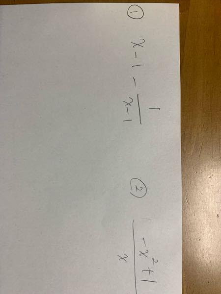 数学 ①の逆数は②になりますか?