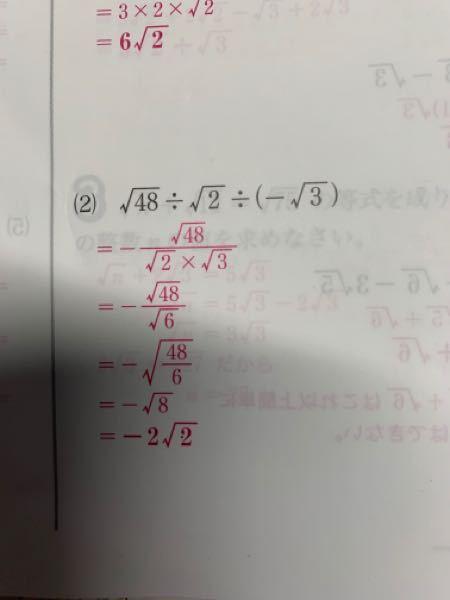 (−√3)が分数になった時に√3になるのかが分かりません。−はどこに行くのですか?