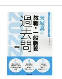 小学校教諭を目指す大学3年です。  茨城県の教員採用試験を受験しようと考えているのですが、過去問として協同出版のこちらを購入検討しています。 しかし、Amazonなどの通販でいくら探しても専門教養小学校全科の過去問は出てきません。  過去問をどのように入手するのが正しいのでしょうか。入手方法を教えて頂けると非常に助かります、お願いいたします。