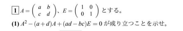 行列の問題です。 左辺に行列Aと単位行列Eを代入して、計算していったら (0,0) (0,0) という行列になりました。 しかし、この行列が=0になる理由がわかりません。 行列式であれば |0,0| |0,0| =0 になることは理解できるのですが、行列が=0になることってあるのですか?