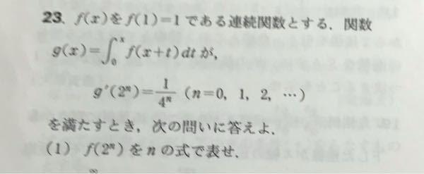 このような設定でf'(x)=f(2x)−f(0)ではないらしいですがなぜですか?