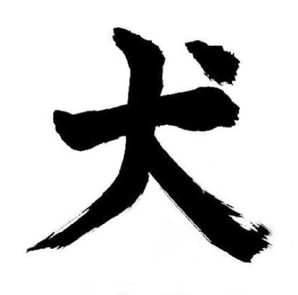 「犬」という字を見て、最初に思い浮かぶ犬種は何ですか?