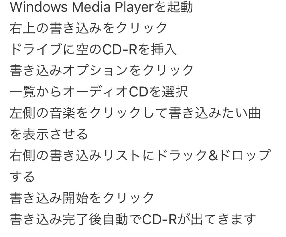 下の画像の方法でCDを焼いたのですが、デッキで流したところ曲の流れる順番がパソコンに書き込みした時とは変わってしまっていました。パソコンに書き込んだ順番で流したい場合はどうすればいいのでしょうか?