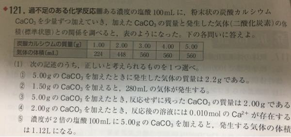 化学基礎の問題なんですけど (1)の①って炭酸カルシウムの分子量から 5/100×44=2.2 という解き方をすると答えが合わないのですがどうしてですか?