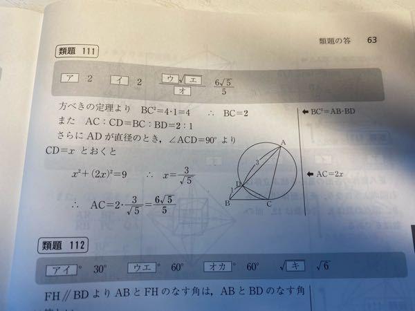 数学Aの図形の範囲の問題です。 下図について、BC=2のときAC:CD=BC:BDとなるのはなぜでしょうか?
