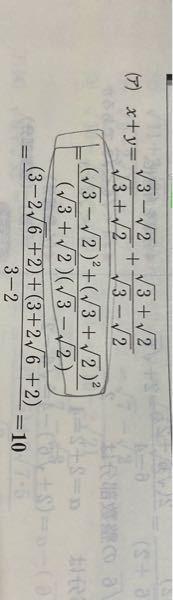 数学の質問です。なぜ分子を2乗しているのでしょうか?