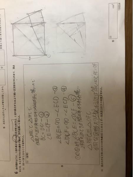6(2)頂点Eが対角線BD上にある時が想像つきません図で表してください。