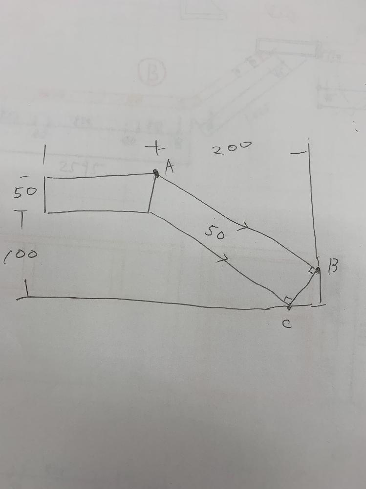 手書で申し訳ありませんが。 金物製作時に計算程度にJWを使っているのですが、点Aの位置が決まっていてパイプを斜めにおろすのですが、床と壁、パイプの断面も直角の時点BとCが必ず接地してる図を書きた...