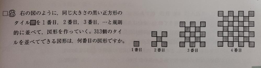中学三年生の数学の問題です。 解説お願い致します。